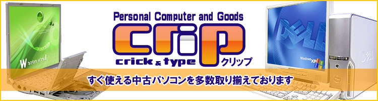 中古パソコンショップ
