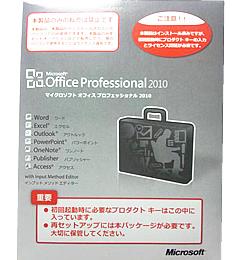 マイクロソフト office professional 2010 ワード エクセル