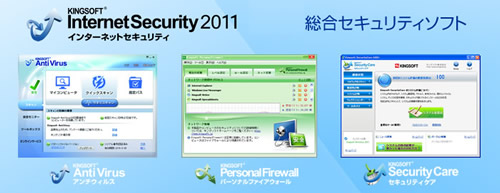 KINGSOFT Internet Security 2011