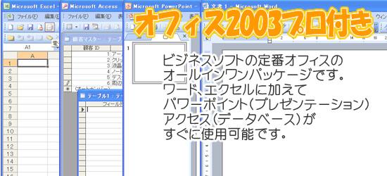 オフィス2003プロ付き