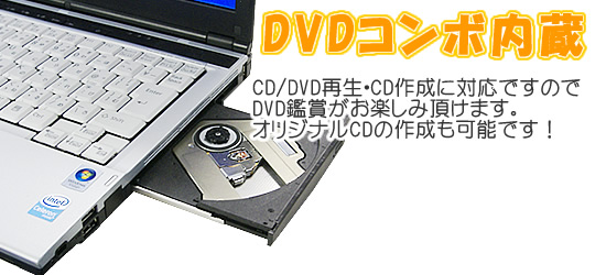 DVDコンボ内蔵