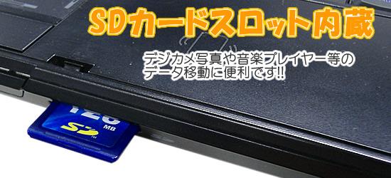 SDカードスロット内蔵