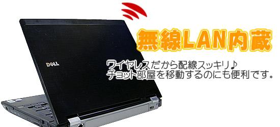 無線LAN内蔵