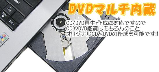 DVDマルチ内蔵