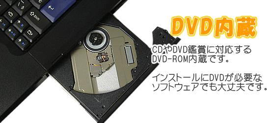 DVDドライブ内蔵