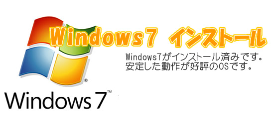 Windows7インストール
